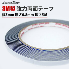 3M社製(スリーエム) 切って使える超強力両面テープ たっぷり5メートル巻き 5mm幅 厚さ0.8mm 車 屋外