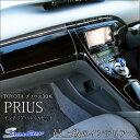 プリウス 30 前期 後期 プリウスPHV インテリアパネル Aセット 7インチナビ専用 / 内装 パーツ PRIUS