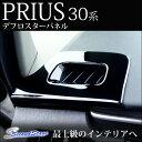 プリウス 30 前期 後期 プリウスPHV デフロスターパネル / 内装 パーツ インテリアパネル PRIUS ZVW30 トヨタ