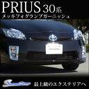 プリウス 30 前期 メッキフォグランプガーニッシュ / 外装 パーツ PRIUS ZVW30 トヨタ