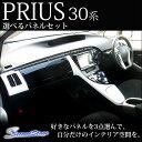 プリウス 30 前期 後期 選べるパネルセット / 内装 パーツ ZVW30 トヨタ