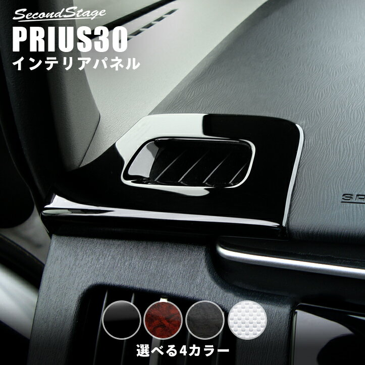 トヨタ プリウス30系 ZVW30 前期 後期 プリウスPHV デフロスターパネル 全4色 セカンドステージ カスタムパーツ