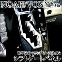 ヴォクシー VOXY ノア NOAH 70 前期/後期 シフトゲートパネル メッキ / 内装 パーツ インテリアパネル トヨタ
