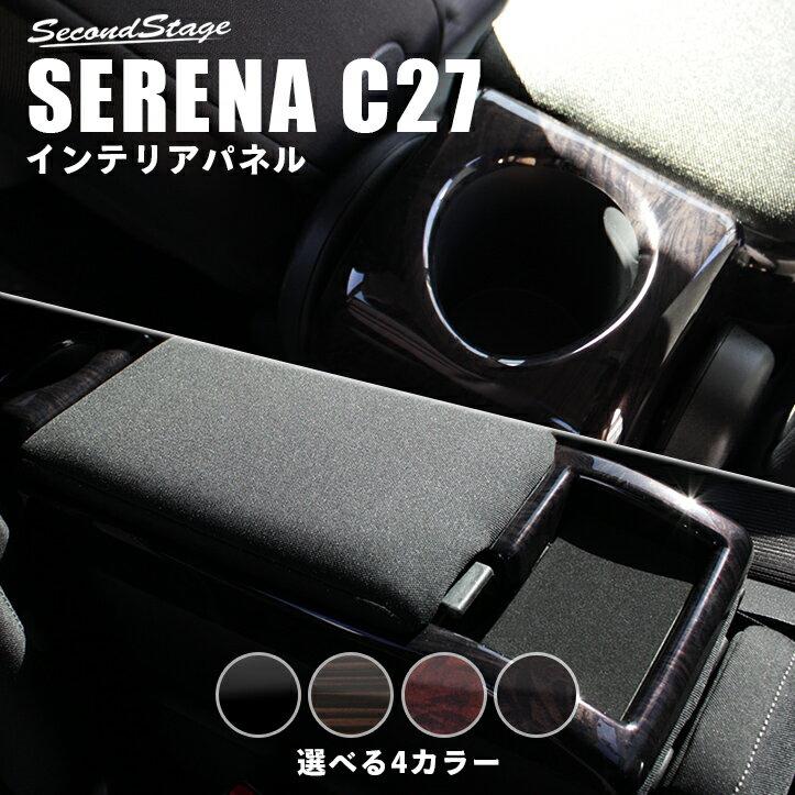 【今だけ使える1,000円OFFクーポン】 セレナC27 センターコンソールパネル(収納ボックスカバー) 全4色 セカンドステージ ドレスアップパーツ