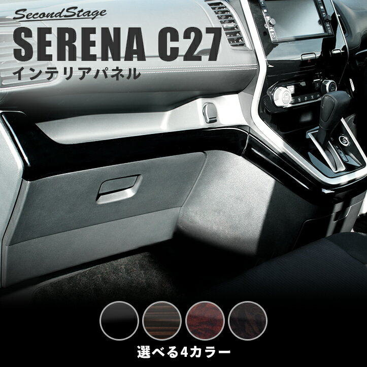 【10%OFFセール】 セレナC27 インパネラインパネル 全4色 セカンドステージ ドレスアップパーツ e-POWER対応