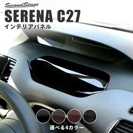 【7/19(金)20:00から使える10%OFFクーポン配布中!】 セレナC27 運転席アッパーBOXパネル 全4色 セカンドステージ ドレスアップパーツ e-POWER対応