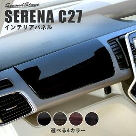 セレナC27 助手席アッパーBOXパネル 全4色 セカンドステージ ドレスアップパーツ e-POWER対応