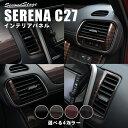 セカンドステージ ダクトパネル 日産 セレナ C27 全4色