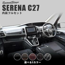セレナC27 前期 後期 内装パネルフルセット 全5色 セカンドステージ ドレスアップパーツ e-POWER対応 日産 カスタム アクセサリー ガーニッシュ