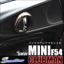 BMW MINI F54 ミニ クラブマン ドアベゼルパネル / 内装 パーツ インテリアパネル