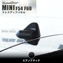 【10/20(火)楽天カードご利用でポイント最大5倍】 セカンドステージ アンテナベースパネル BMW MINI ミニ F54クラブマ…
