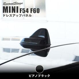 【9/20までポイント2倍】 セカンドステージ アンテナベースパネル BMW MINI ミニ F54クラブマン F60クロスオーバー 全4色