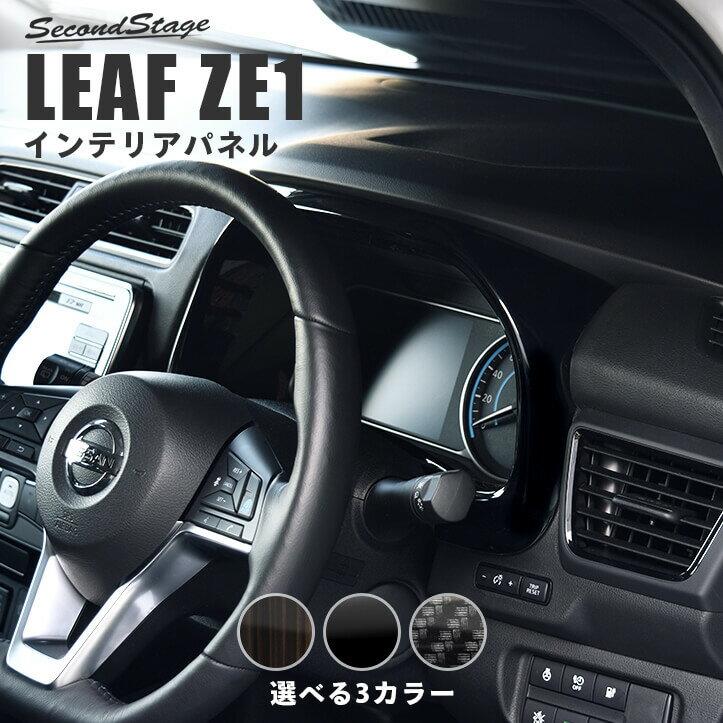 セカンドステージ メーターパネル 日産 リーフZE1型 全2色