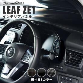 日産 リーフ ZE1 メーターパネル 全3色 セカンドステージ カスタム パーツ アクセサリー ドレスアップ