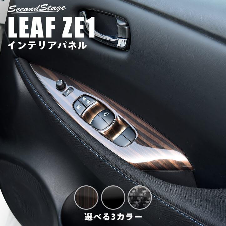 セカンドステージ PWSW (ドアスイッチ)パネル 日産 リーフZE1型 全2色