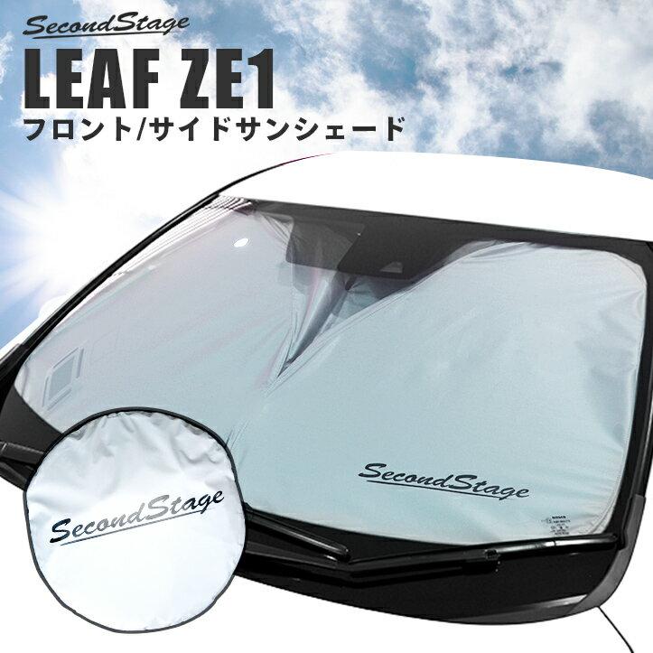 セカンドステージ 専用設計 フロントサンシェード 日産 リーフZE1型