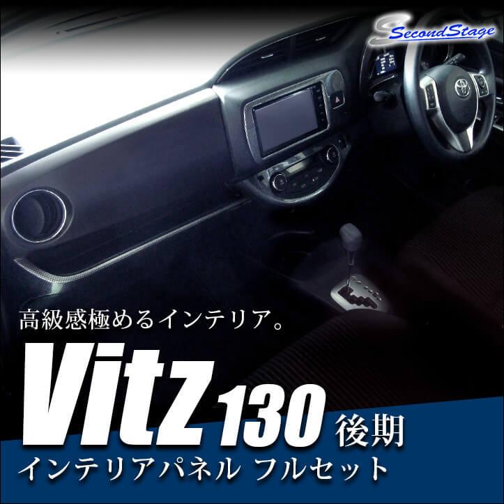 セカンドステージ インテリアパネル内装フルセット(オートエアコン専用) トヨタ ヴィッツ 130系 後期 カーボン調