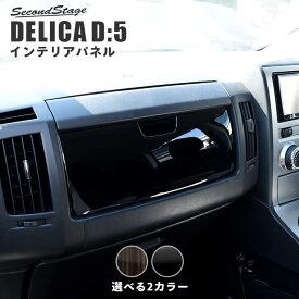 セカンドステージ 助手席アッパーパネル 三菱 デリカ D:5 DELICA D5 全3色 カスタムパーツ インテリアパネル アクセサリー