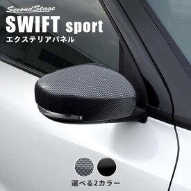 スズキ スイフトスポーツ ZC33S ドアミラー(サイドミラー)カバー カーボン調 セカンドステージ カスタム パーツ アクセサリー ドレスアップ ガーニッシュ