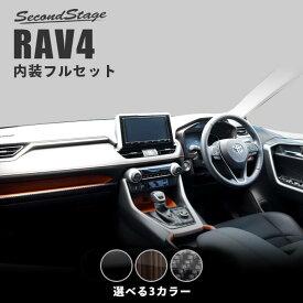 【6/20(日)までキーカバー限定5%OFFクーポン配布中】 RAV4 50系 内装フルセット 全4色 各種物性試験クリアの高品質&高耐久の日本製パネル
