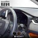 【11/19(火)20:00〜11/20(水)23:59までポイント10倍】 新型RAV4 50系 トヨタ メーターパネル トヨタ 全4色 セカンドス…