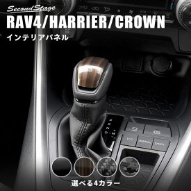 RAV4 50系 ハリアー80系 トヨタ シフトノブパネル 全4色 【貼付け前なら返品OK】 SecondStageオリジナル内装パネル