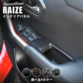 トヨタ ライズ 200系 PWSW(ドアスイッチ)パネル 全4色 セカンドステージ カスタム パーツ アクセサリー ドレスアップ RAIZE