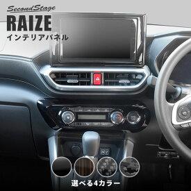 トヨタ ライズ 200系 エアコンパネル オートエアコン専用 全4色 セカンドステージ カスタム パーツ アクセサリー ドレスアップ RAIZE