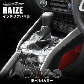 トヨタ ライズ 200系 シフトパネル 全4色 セカンドステージ カスタム パーツ アクセサリー ドレスアップ RAIZE