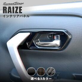 トヨタ ライズ 200系 ドアベゼルパネル 全4色 セカンドステージ カスタム パーツ アクセサリー ドレスアップ RAIZE