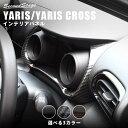 新型ヤリス ヤリスクロス YARIS トヨタ メーターパネル 全3色 セカンドステージ カスタム パーツ アクセサリー ドレス…