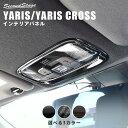 新型ヤリス ヤリスクロス YARIS トヨタ ルームランプパネル 全3色 セカンドステージ カスタム パーツ アクセサリー ドレスアップ