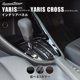 新型ヤリス YARIS トヨタ シフトパネル 全3色 セカンドステージ カスタム パーツ アクセサリー ドレスアップ
