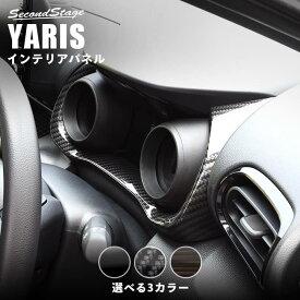 新型ヤリス YARIS トヨタ メーターパネル 全3色 セカンドステージ カスタム パーツ アクセサリー ドレスアップ