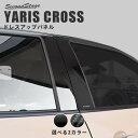 ヤリスクロス YARIS CROSS トヨタ ピラーガーニッシュ 全3色 セカンドステージ カスタムパーツ アクセサリー ドレスアップ