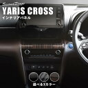ヤリスクロス YARISCROSS トヨタ センターガーニッシュ 全3色 セカンドステージ カスタム パーツ アクセサリー ドレスアップ