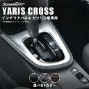 ヤリスクロス YARISCROSS トヨタ ガソリン車専用 シフトパネル 全3色 セカンドステージ カスタム パーツ アクセサリー ドレスアップ