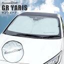 サンシェード 車 フロントガラス 車種専用設計 トヨタ GRヤリス セカンドステージ 日よけ 日除け パーツ アクセサリー
