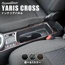 【8/5(木)23:59までエントリーでポイント20倍】 ヤリスクロス YARISCROSS トヨタ カップホルダーパネル 全3色 セカン…