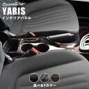 【8/5(木)23:59までエントリーでポイント20倍】 新型ヤリス YARIS トヨタ カップホルダーパネル 全3色 セカンドステー…
