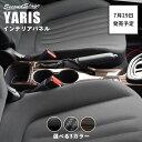 【7/29(木)から順次発送予定】 新型ヤリス YARIS トヨタ カップホルダーパネル 全3色 セカンドステージ カスタム パーツ アクセサリー …