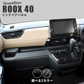 日産 ルークス ROOX 40系 ダクトパネル 全3色 セカンドステージ カスタムパーツ アクセサリー ドレスアップ