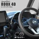 日産ルークス ROOX 40系 メーターパネル 全3色 セカンドステージ カスタムパーツ アクセサリー ドレスアップ