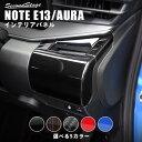 日産 ノート E13 e-POWER カップホルダーパネル 全5色 セカンドステージ カスタム パーツ アクセサリー