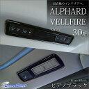 ヴェルファイア 30 アルファード 30系 ルーフダクトパネル ピアノブラック / 内装 パーツ インテリアパネル