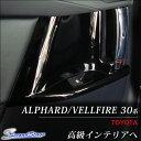 ヴェルファイア 30 アルファード 30系 後席PWSWパネル ピアノブラック / 内装 パーツ インテリアパネル