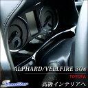 ヴェルファイア 30 アルファード 30系 メーターアンダーパネル ピアノブラック / 内装 パーツ インテリアパネル