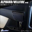 ヴェルファイア 30 アルファード 30系 後席ツィーター(スピーカー)パネル ピアノブラック / 内装 パーツ インテリアパネル