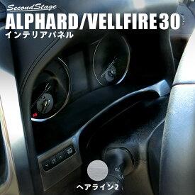 トヨタ ヴェルファイア アルファード 30系 後期 前期 メーターアンダーパネル ヘアライン2(金属調) カスタム 内装パーツ アクセサリー セカンドステージ