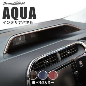 トヨタ アクア 専用アクセサリー インジケーターパネル 前期 中期 後期 全3色 セカンドステージ